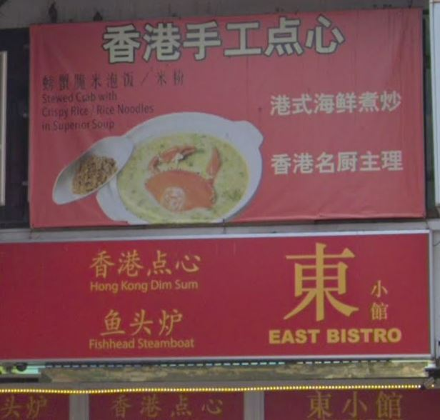 Hong Kong East Bistro